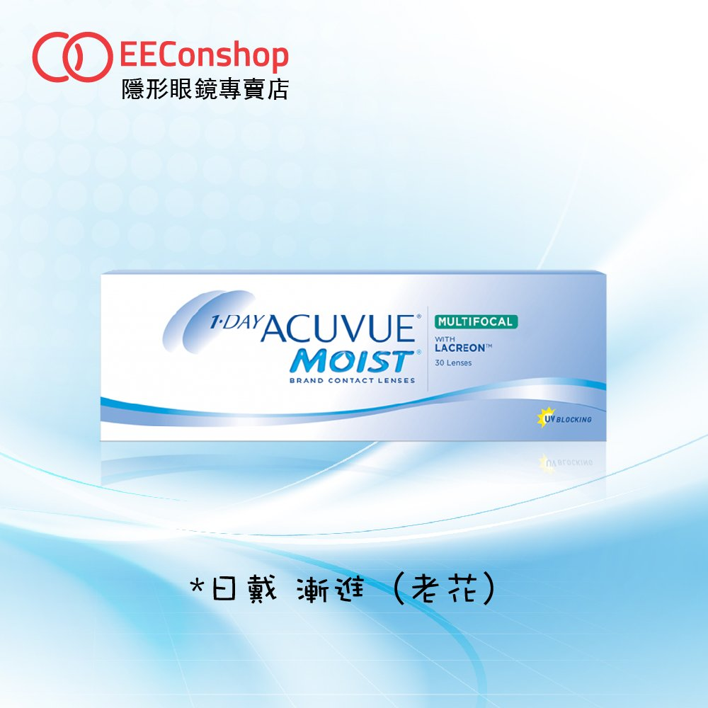 Acuvue Moist Multifocal (漸進)